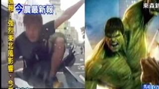 そんなに怒らなくても…. 台湾でリアルハルクに遭遇したお話