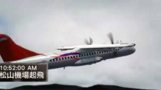 トランスアジア航空の墜落は事故ではなく人災だ。背後に隠れる台湾の問題を検証する。