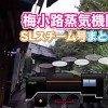 【大迫力】大正、昭和時代を生き抜いた蒸気機関車の生き物のような汽笛音を比べてみた!