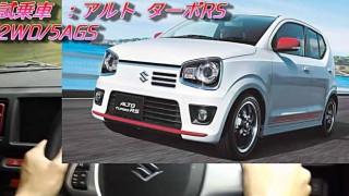 【試乗】新型スズキ アルト ターボRS 2WDに速攻試乗!気になる5AGSの動作は?