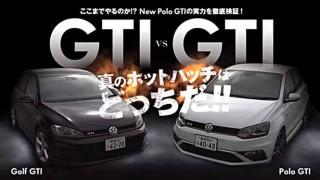 新型ゴルフ7 GTIとポロGTI ガチンコ勝負! ジムカーナでどちらが綺麗にVWマークを描けるか?実燃費の違いはどれくらい?