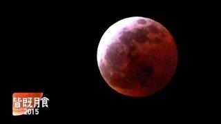 【画像】西日本全滅… 見えた? 見えなかった? 4月4日の皆既月食の12分間の実際の映像をまとめたよ。